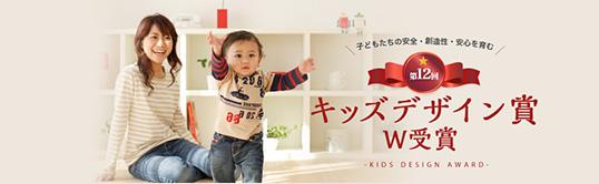キッズデザイン賞W受賞