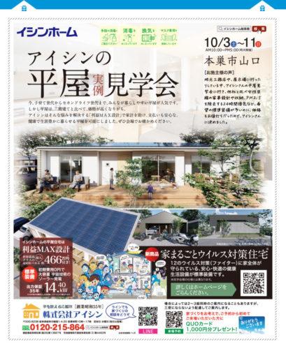 10月3日~11日 憧れの平屋 完成見学会!(平日はご予約制)